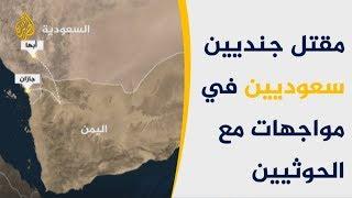 🇾🇪 🇸🇦 مقتل جنديين سعوديين في مواجهات مع الحوثيين على الحدود