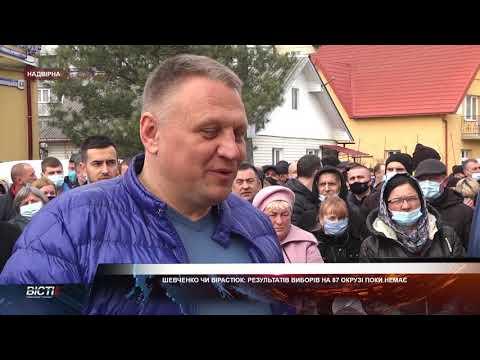 Шевченко чи Вірастюк: результатів виборів на 87 окрузі досі немає