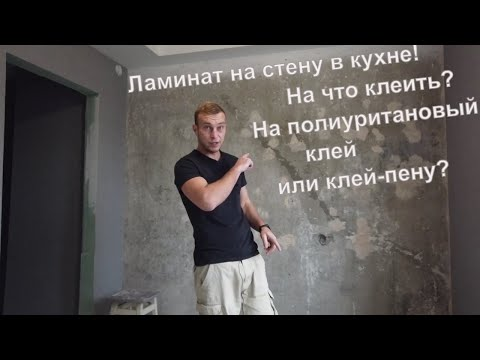 Ламинат на стену  в кухне своими руками! что выбрать  полиуретановый клей или  клей пена