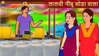 लालची नींबू सोडा वाला - Hindi Kahaniya | Bedtime Moral Stories | Hindi Fairy Tales | Koo Koo TV