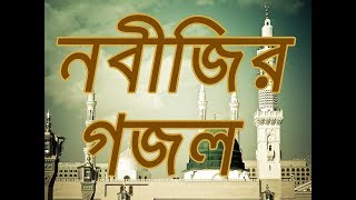 BANGLA GOJOL -Kamliwala Rahomwala Nobiji Amar - Bangla Islamic Song