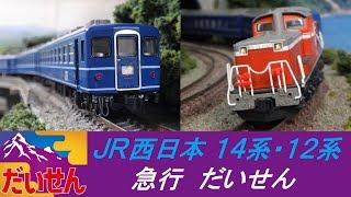 14系・12系 急行 だいせん[JR西日本]【鉄道模型・railway model】