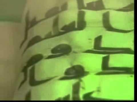 Original Quran of Caliph Uthman  ,written on Deer skin