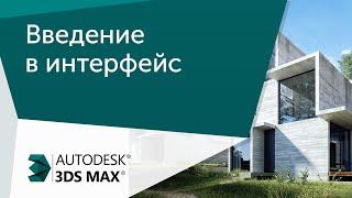 [3ds Max] Введение в интерфейс