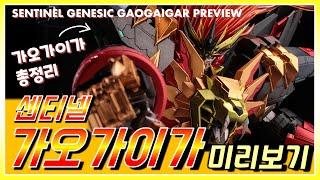 센티넬 제네식 가오가이가 프리뷰와 가오가이가 피규어 총정리 영상입니다. This is a PREVIEW of Sentinel Genesic GAOGAIGAR figure.