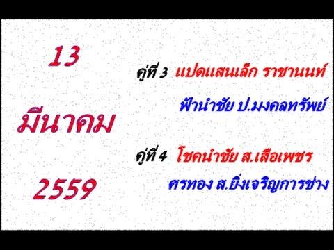 วิจารณ์มวยไทย 7 สี อาทิตย์ที่ 13 มีนาคม 2559 (คู่ที่ 3,4)