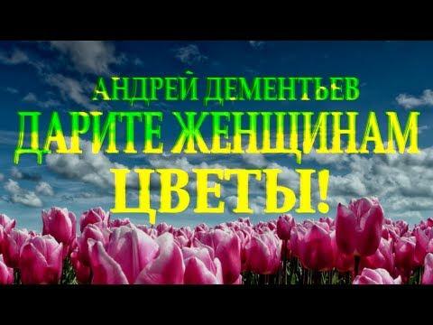 """Красивый и очень добрый стих """"Дарите женщинам цветы"""" Андрей Дементьев Читает Леонид Юдин"""