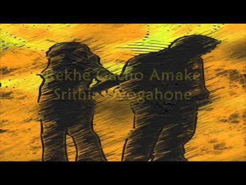 Kichu Bhool Chilo Tumar With Lyrics..James