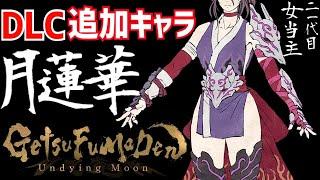 【GetsuFumaDen: Undying Moon】DLC 月風魔伝の最新作!月蓮華ちゃん仲間にしに行く 実況LIVE ※ネタバレ注意【steam】