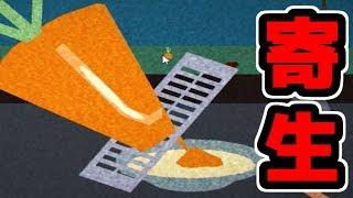 【閲覧注意】巨大なニンジンをすったら寄生虫が出てきた!実況プレイ thumbnail