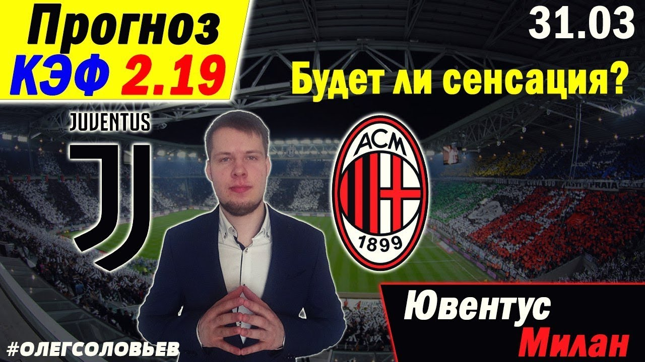 Прогноз на матч Ювентус - Милан 23 декабря 2016