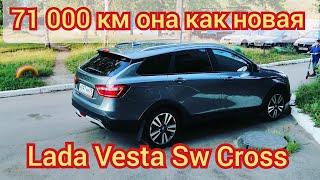 Lada Vesta Sw Cross почему она не ломается где ты Автоваз???