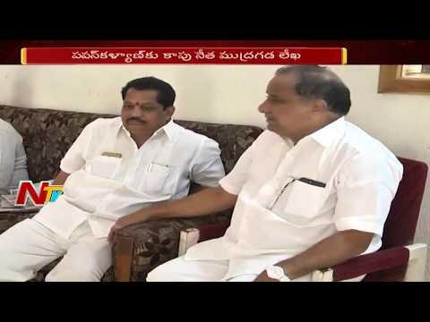 Kapu leader Mudragada Padmanabham Writes Letter to Pawan Kalyan    TDP Vs Janasena    NTV