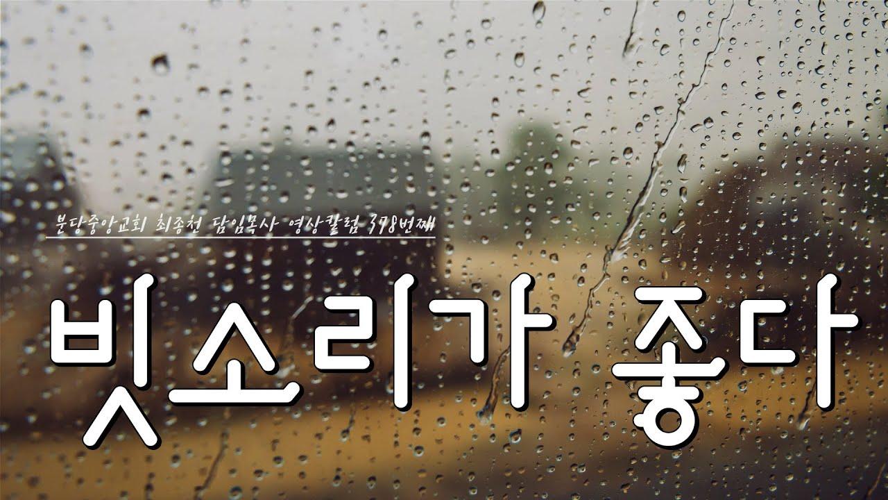 분당중앙교회 최종천 담임목사 영상 칼럼 378번째 (5월 17일)