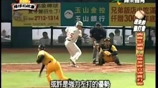 棒球的故事迷失的強打者 3.謝佳賢
