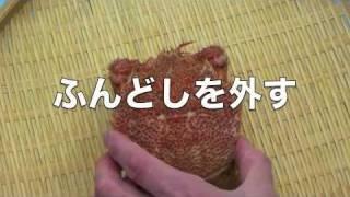 毛蟹の食べ方 高画質