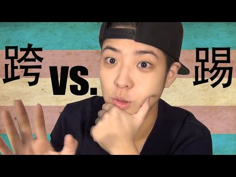踢 vs 跨性別 (差異篇) | Difference Between Butch Lesbian & Trans man (Ftm)