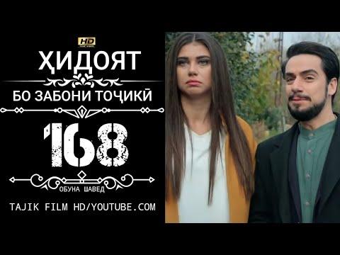 ХИДОЯТ КИСМИ 168 БО ЗАБОНИ ТОЧИКИ HD