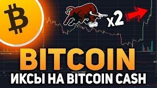 Биткоин Шанс на Рост в Этом Году еще Есть! Иксы на Bitcoin Cash Ноябрь 2018 Прогноз