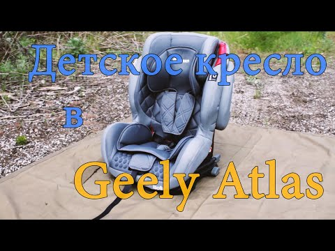 Детское Автокресло Olsson Voyager Grey BH12312i в Geely Atlas, Обзор + Установка (Джили Атлас)
