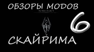 Skyrim Mod #6 More Dragons , More Map Markers, Dwemer Style House