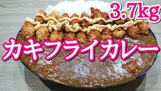 【大食い】爆食!旨すぎるカキフライカレーを3.7kg!