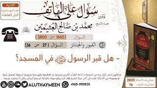 1660- هل قبر الرسول  ﷺ في المسجد/سؤال على الهاتف 📞 /ابن عثيمين