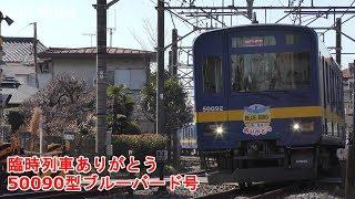 東上線引退記念臨時列車 「ありがとうブルーバード50090型号」/2019.02.02