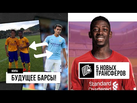 Новости Футбола / Ливерпуль подпишет Дембеле? Барселона возвращает воспитанника.