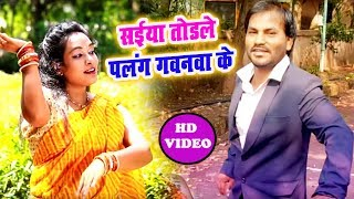 भोजपुरी का सबसे हिट विडियो - Saiya Torle Palang Gawanwa Ke - Arvind Rasila - Bhojpuri Hit Song 2018