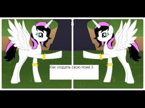 картинки пони создай свою пони 3