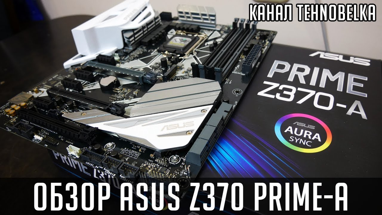 Asus z370 Prime-A - обзор материнской платы