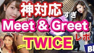【TWICE】10名限定のミート&グリートに参加したらTWICEの皆が超神対応すぎた【ミーグリレポ】 TWICE 動画 20