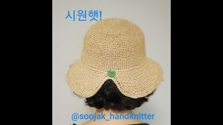 뒷모습이 더 이쁜 모자 뜨기 시원햇1/코바늘/여름모자