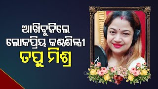 Noted Odia Singer Tapu Mishra Passes Away Due To Post Covid Complications