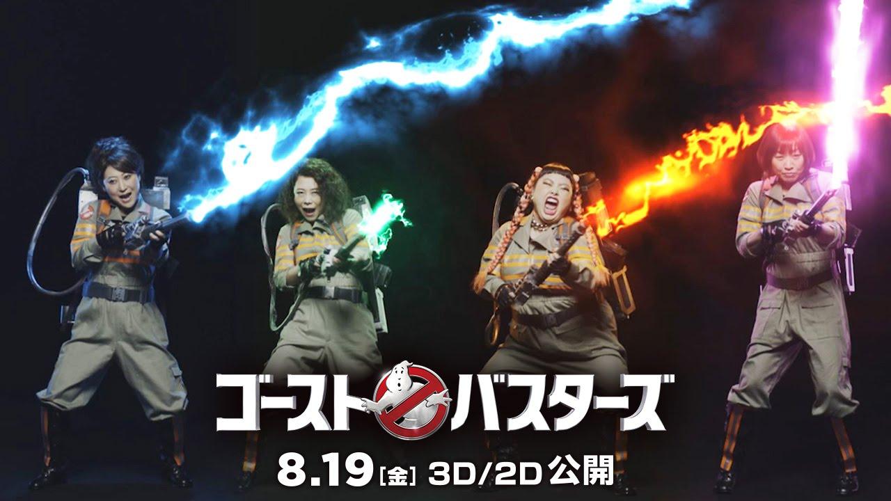 映画『ゴーストバスターズ』MVロ...