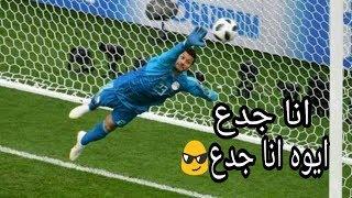 محمد الشناوي..انا جدع.. ايوه انا جدع😎
