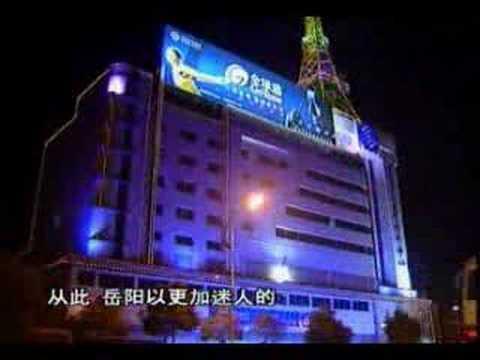 湖南岳阳旅游 Travel China Tours Hunan Yueyang