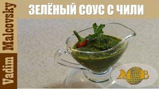 Рецепт зелёный соус с перцем чили и соком лимона. Мальковский Вадим.