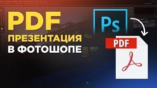 PDF в фотошопе. Как сделать PDF презентацию в фотошопе?