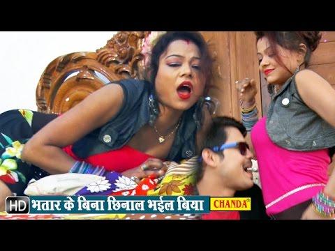 Bhatar Ke Bina || भतार के बिना छिनार भईल बिया || Bhojpuri Hot Songs