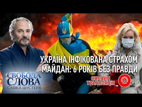 Свобода слова Савіка Шустера 21.02.2020 — ПОВНИЙ ВИПУСК | ШУСТЕР ОНЛАЙН