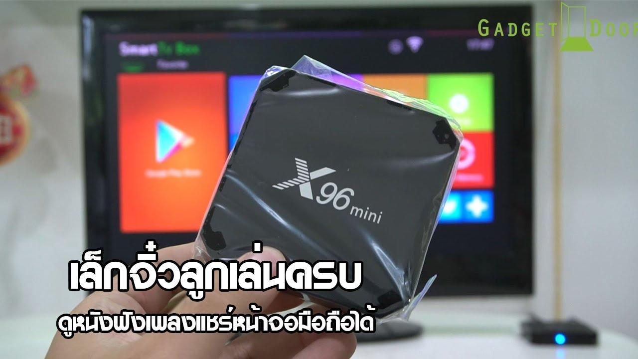 Review:รีวิว X96 Mini กล่องทีวีดูหนังฟังเพลง มี Miracast ในตัว ถูกมากๆเพียง 1099 บาท!!!