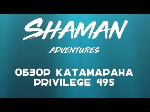 Обзор катамарана Privilege 495. В океане на Шамане. Серия 131
