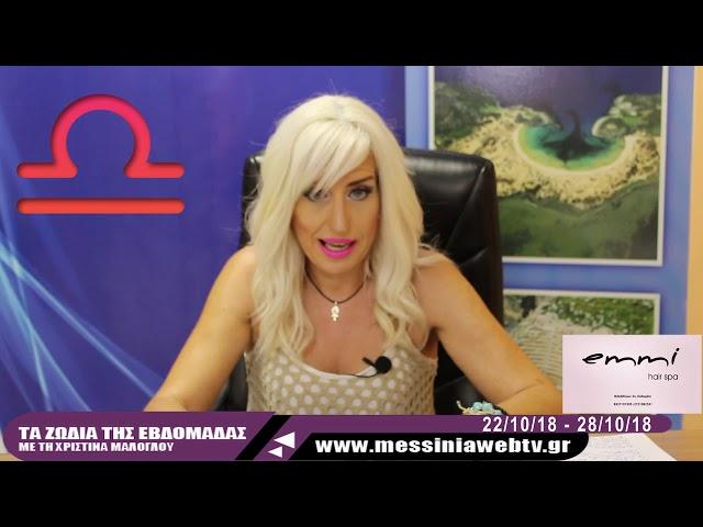 Τα ζώδια της εβδομάδας 22/10/18 - 28/10/18 - www.messiniawebtv.gr
