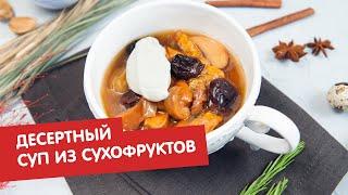 Десертный суп из сухофруктов | КПЗ. Офлайн