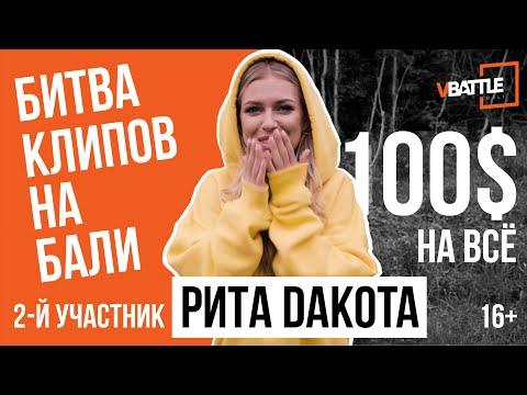 VBattle Bali   РИТА DAKOTA - Мантра [2 серия]