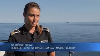 На бойния кораб - последен стаж на курсант мичман Мадлен Донева