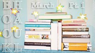 Book Haul: Март | Зарубежная современность и отечественная классика
