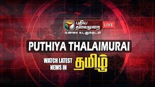 🔴LIVE: Puthiya Thalaimurai Live News | Tamil News | ADMK | EPS | EPS | DMK | BJP | DMDK | MK Stalin